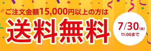 期間限定15,000円以上お買い物のお客様送料無料キャンペーン