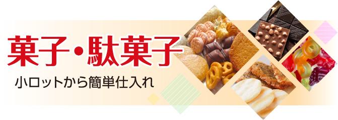 菓子・駄菓子/小ロットから簡単仕入れ